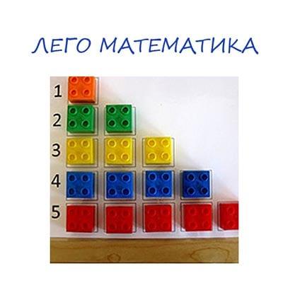 Лего математика