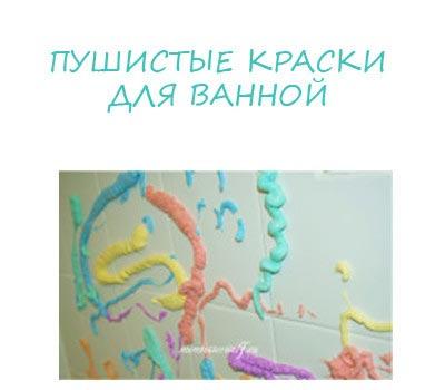 краски для ванной