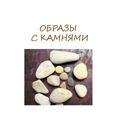 образы с камнями