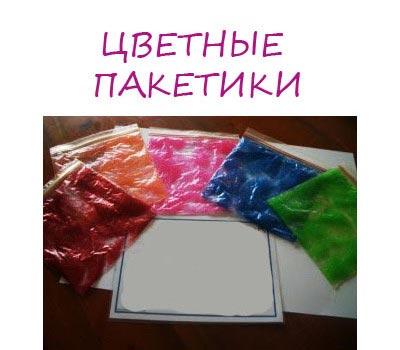 пакетики