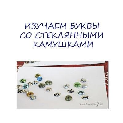 буквы со стеклянными камушками