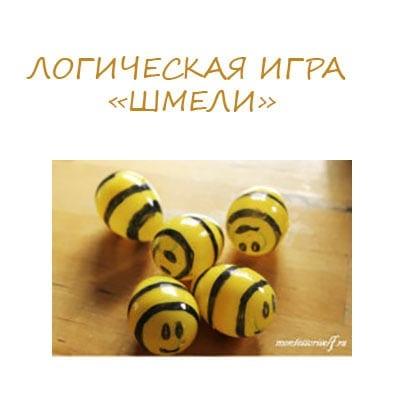 logical game bumblebees