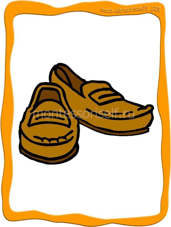 """Картинка """"туфли"""""""