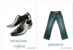 развивающие карточки джинсы и туфли