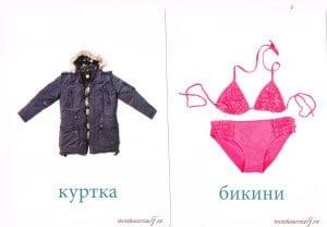 развивающие карточки куртка и бикини