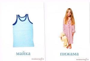 развивающие карточки майка и пижама