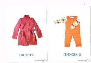 развивающие карточки пальто и пижама