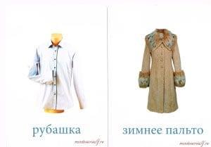 развивающие карточки пальто и рубкшка