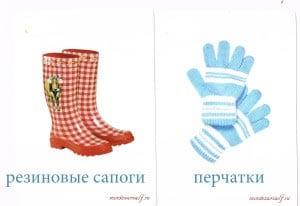 развивающие карточки сапоги и перчатки