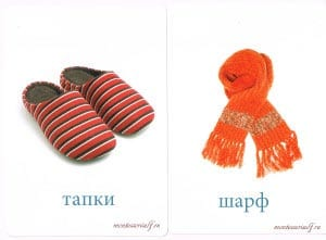 развивающие карточки тапки и шарф