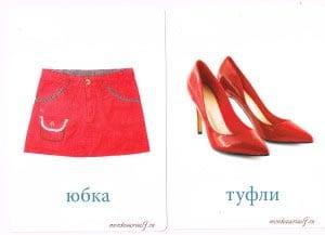 развивающие карточки юбка и туфли