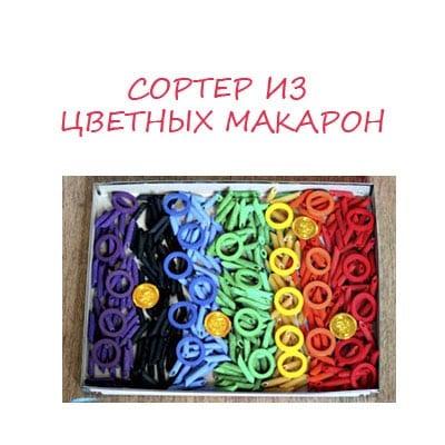 сортер из цветных макарон