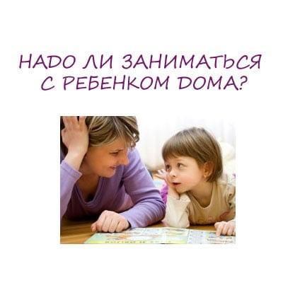 занятия с ребенком дома