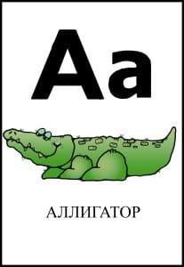 Буква А в картинках