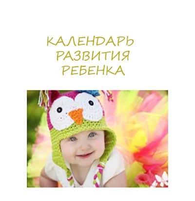 Календарь развития ребенка год