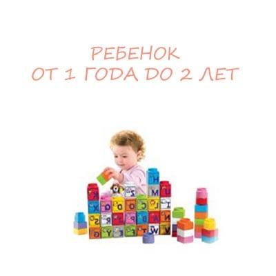 ребенок от 1 года до 2 лет
