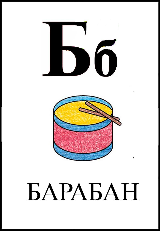 Раскраски буквы русского алфавита для детей 167