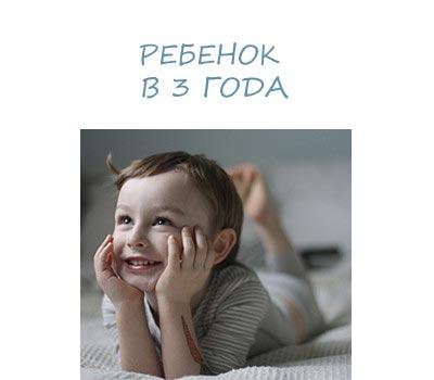 ребенок 3 года