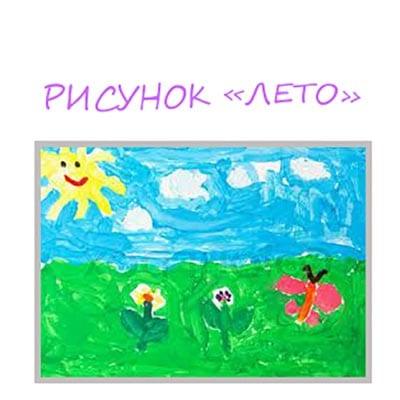 Рисунок лето