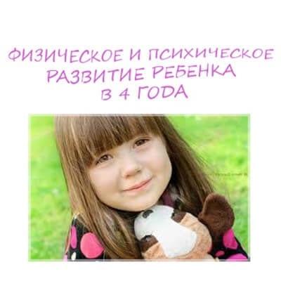 Ребенок 4 года - психология и физическое развитие