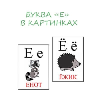 letter e in pictures