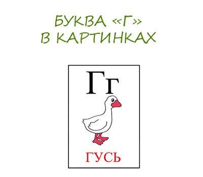 буква г с подписью