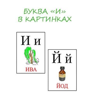 Буква И и Буква Й в картинках