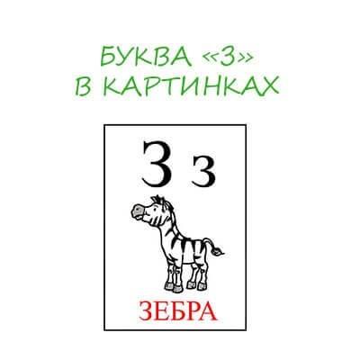 Буква З в картинках