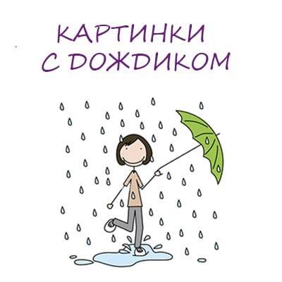 Дождь картинка