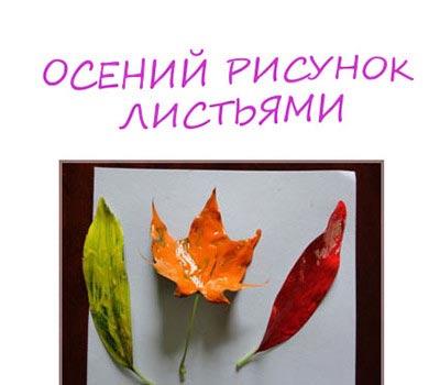 рисунок листьями