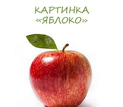картинка яблоко