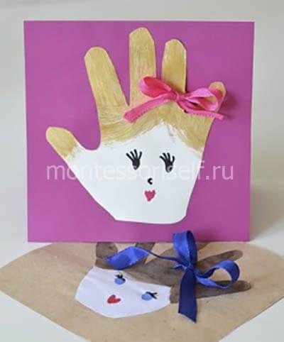 Открытка с ладошкой на День матери