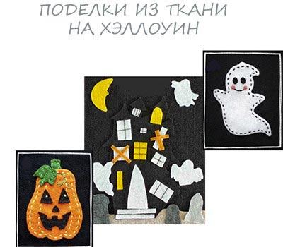 поделки из ткани на хэллоуин