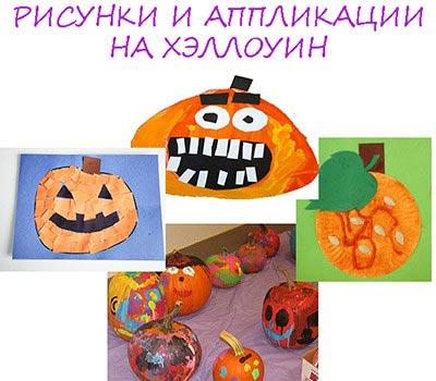 рисунки и аппликации на Хэллоуин