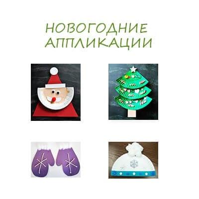 Новогодняя аппликация для детского сада