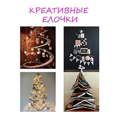 Новогодняя елка из подручных материалов
