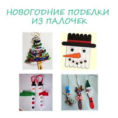 Новогоднее украшение на елку своими руками