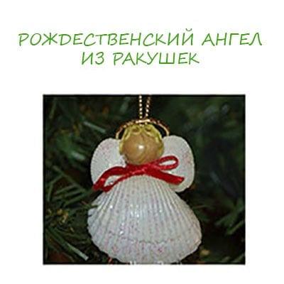 Рождественский ангел из ракушек своими руками
