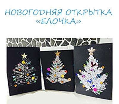 новогодняя открытка елочка