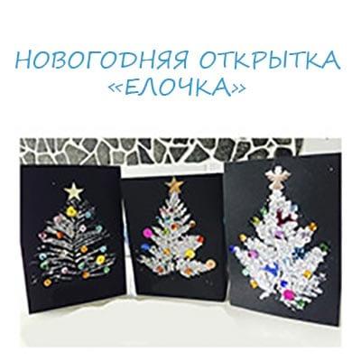 Новогодняя открытка елочка своими руками