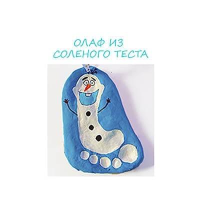 Поделка снеговик Олаф из соленого теста