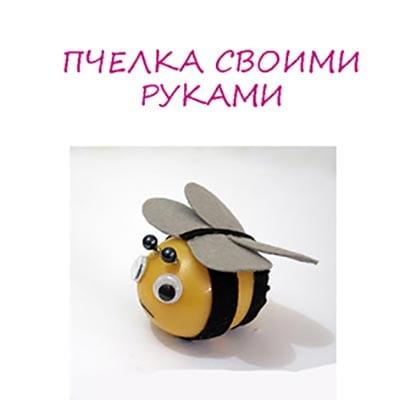 Пчелки из киндер сюрпризов своими руками