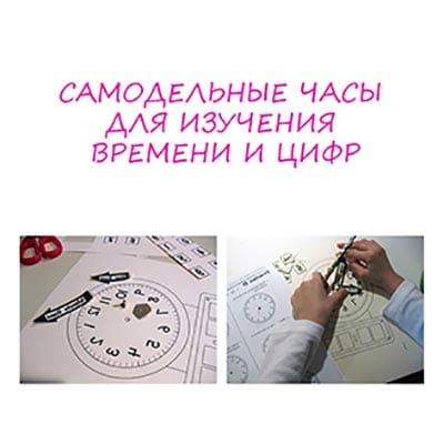 Часы своими руками из картона в школу