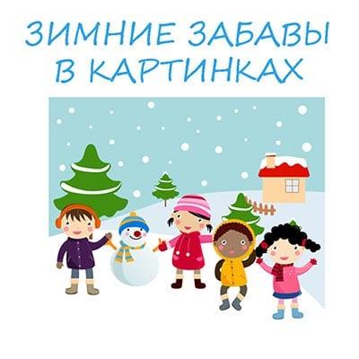 Зимние забавы картинки для детей