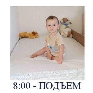 распорядок дня ребенка в картинках