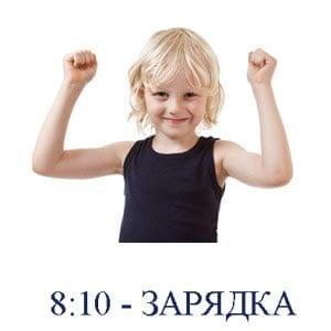 распорядок дня ребенка в картинках 2