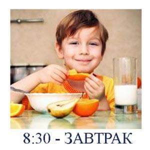 распорядок дня ребенка в картинках 3