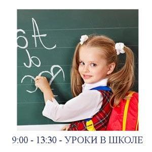 Распорядок дня школьника в картинках для 1 класса 3