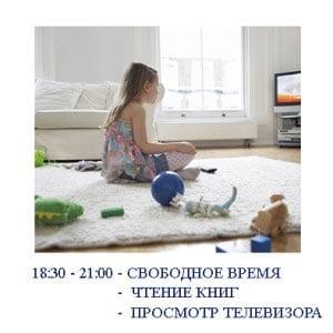 распорядок дня ребенка в картинках 9
