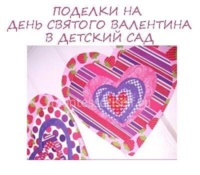 Поделки ко дню святого Валентина в детский сад
